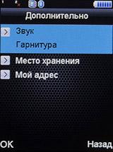 Настройки Bluetooth Keneksi X9