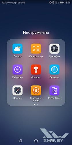 Инструменты на Huawei P smart. Рис 1