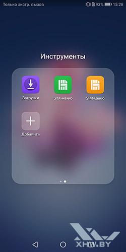 Инструменты на в Huawei P smart. Рис 2
