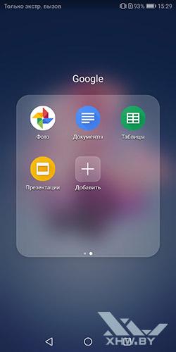 Приложения Google на в Huawei P smart. Рис 2