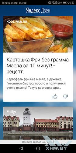Приложение Яндекс в Huawei P smart. Рис 2