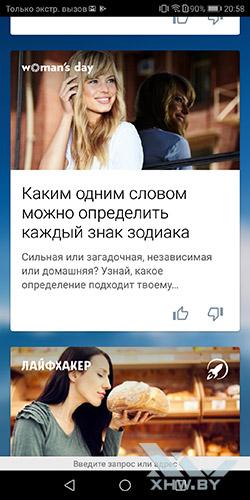 Приложение Яндекс в Huawei P smart. Рис 4