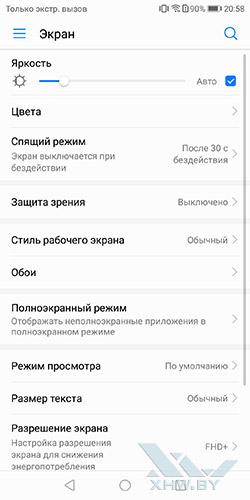 Настройки параметров экрана в Huawei P smart. Рис 1