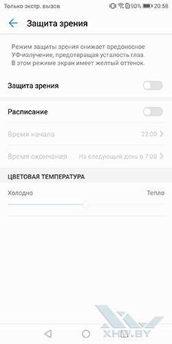 Настройки параметров экрана в Huawei P smart. Рис 2
