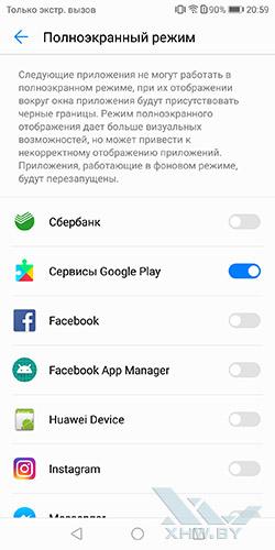 Настройки параметров экрана в Huawei P smart. Рис 4