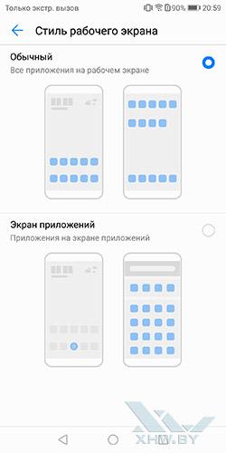 Настройки интерфейса Huawei P smart
