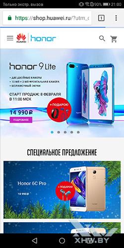 Huawei Device на Huawei P smart