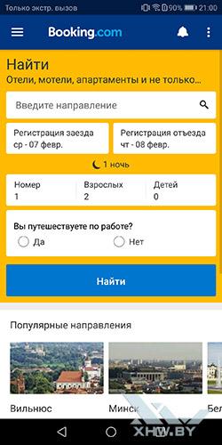 Booking на Huawei P smart