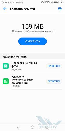 Очистка памяти телефона Huawei P smart. Рис 2
