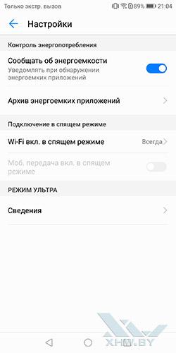 Управление энергосбережением в Huawei P smart. Рис 2