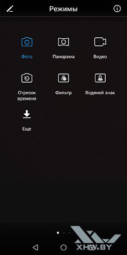 Интерфейс фронтальной камеры Huawei P smart. Рис 2