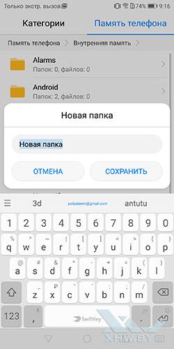 Создание папки на Huawei P smart. Рис 3