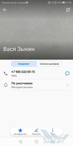 Установка мелодии на звонок в Huawei P smart. Рис 2.