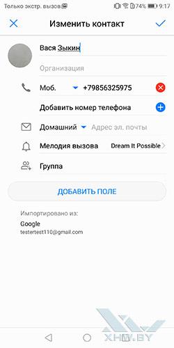 Установка мелодии на звонок в Huawei P smart. Рис 67