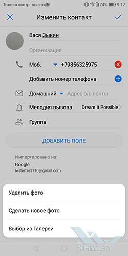 Установка фото на контакт в Huawei P smart. Рис 2.