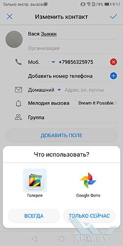 Установка фото на контакт в Huawei P smart. Рис 3