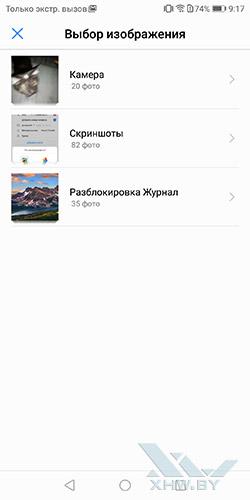 Установка фото на контакт в Huawei P smart. Рис 4
