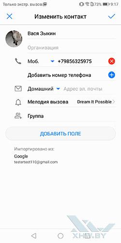 Установка фото на контакт в Huawei P smart. Рис 6