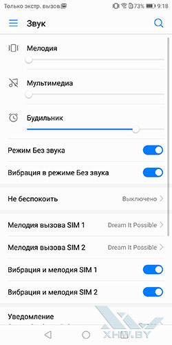 Установка мелодии на звонок в Huawe P smart. Рис 1