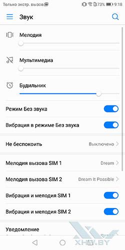 Установка мелодии на звонок в Huawe P smart. Рис 5