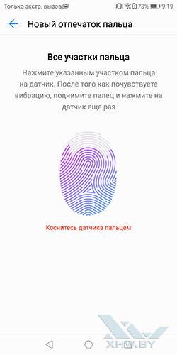 Настройки сканера отпечатков пальцев в Huawei P smart. Рис 3