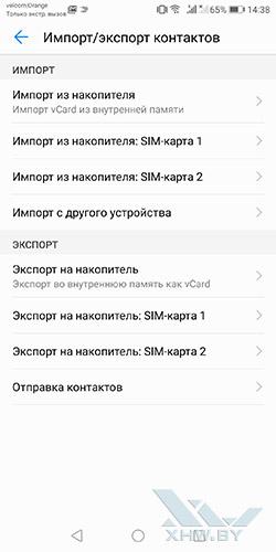 Перенос контактов с SIM-карты в телефон Huawei P smart. Рис 2.
