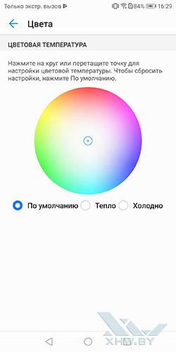 Настройки параметров экрана в Huawei P smart. Рис 3