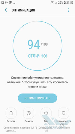 Очистка памяти телефона Samsung Galaxy J7 Neo. Рис 1
