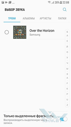 Установка мелодии на звонок в Samsung Galaxy J7 Neo. Рис 6