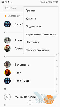 Перенос контактов с SIM-карты в телефон Samsung Galaxy J7 Neo. Рис 1.