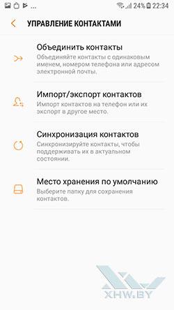 Перенос контактов с SIM-карты в телефон Samsung Galaxy J7 Neo. Рис 2.