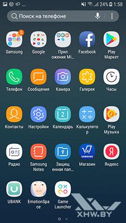 Приложения Samsung Galaxy J7 Neo. Рис. 1