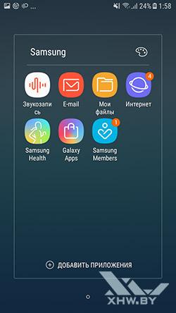 Приложения Samsung Galaxy J7 Neo. Рис. 2