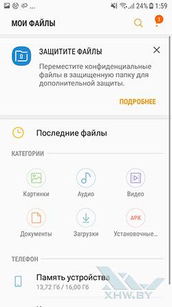 Защищенная папка Samsung Galaxy J7 Neo