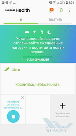 S Health на Samsung Galaxy J7 Neo. Рис 1