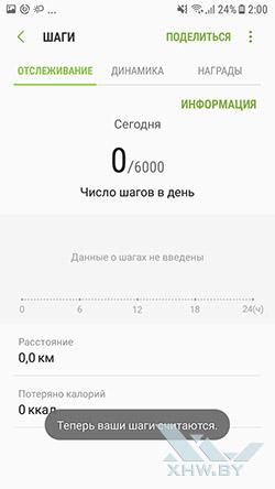 S Health на Samsung Galaxy J7 Neo. Рис 2