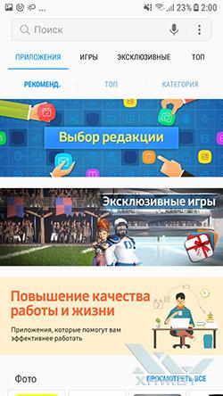 Galaxy Apps на Samsung Galaxy J7 Neo. Рис 1