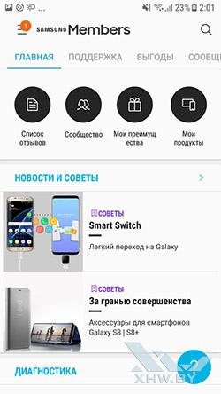 Samsung Members на Samsung Galaxy J7 Neo. Рис. 1