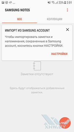 Samsung Notes на Samsung Galaxy J7 Neo. Рис 1