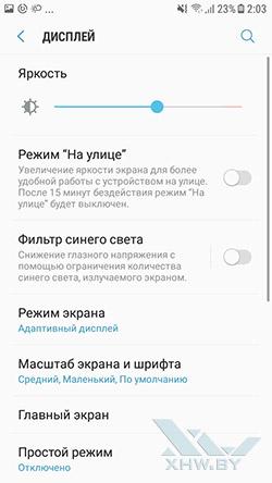 Настройки экрана Galaxy J7 Neo рис. 1
