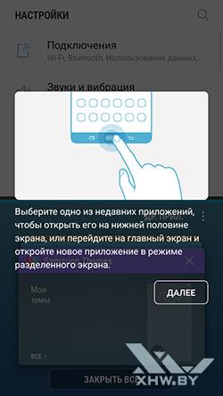 Оконный режим на Samsung Galaxy J7 Neo. Рис 1