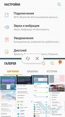 Оконный режим на Samsung Galaxy J7 Neo. Рис 2