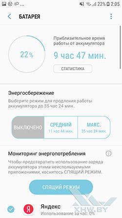 Управление энергосбережением на Samsung Galaxy J7 Neo. Рис. 1
