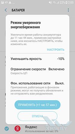 Управление энергосбережением на Samsung Galaxy J7 Neo. Рис. 3