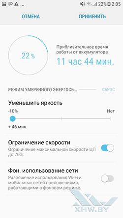 Управление энергосбережением на Samsung Galaxy J7 Neo. Рис. 4