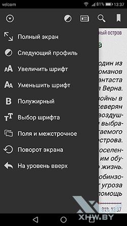 Приложение AIReader. Рис 3