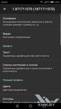 Приложение AIReader. Рис 4