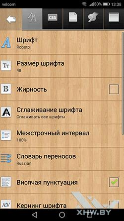Приложение Cool Reader. Рис 3