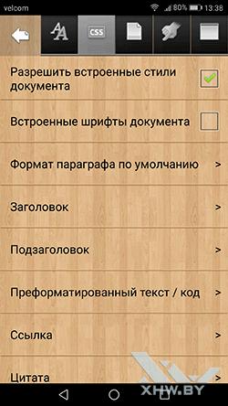 Приложение Cool Reader. Рис 4