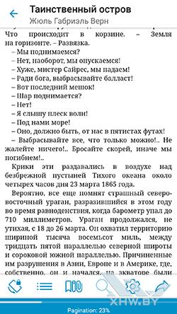 Приложение Ebook Reader. Рис 3